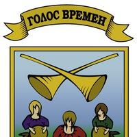 Логотип Голос времен - фестиваль искусств и традиций