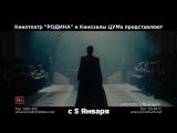 Кредо убийцы_Р+Ц_с 5.01-25.01