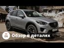 Изменения и косяки Мазда СХ5 2015 Mazda CX5 - полный обзор и тест драйв - видео с YouTube-канала Clickoncar