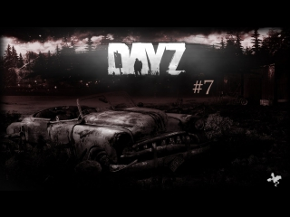 DayZ 7 - Опять и снова