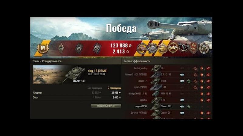 Объект 140 - Мастер, медаль Пула, медаль де Ланглада, медаль Паскуччи, защитник, воин World of Tanks