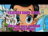 Машкины страшилки • 1 сезон • Ужасная быль о том, как мальчика перевели в другую школу - Эпизод 15