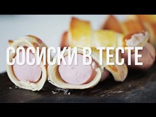 Сосиски в тесте [eat easy]