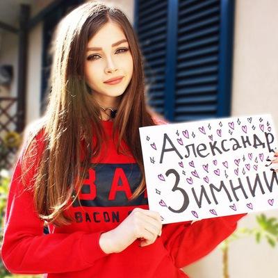 Александр Зимний