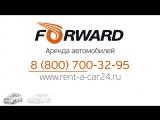 Автопрокат Форвард/Forward