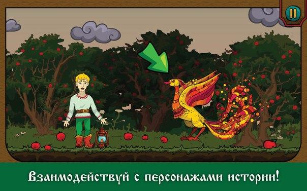сказка иван царевич и серый волк скачать бесплатно
