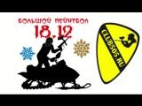 клип про 3.12.2016 Пейнтбол, снегоход, квадроцикл