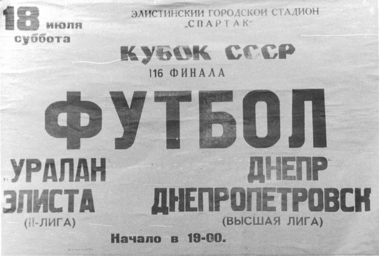 1987 год. Первый матч проиграли 0-3, на выезде «Уралан» был разгромлен со счетом 0-10
