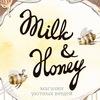 Milk and Honey — уютные вещи для дома.