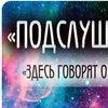 Подслушано│ Школа №67 г. Брянска