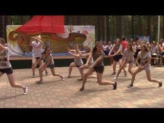 Танец Крастотки 1-ый отряд