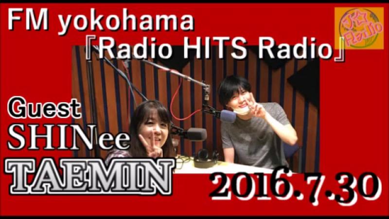 SHINeeTAEMIN[2016.7.30] FM yokohamaRadio HITS RadioGuest テミン,샤이니,태민