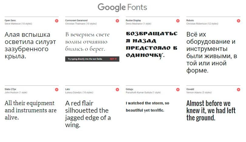 Невероятная коллекция шрифтов для сайта от Google