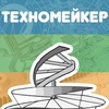 Конкурс Technomaker | Техномейкер