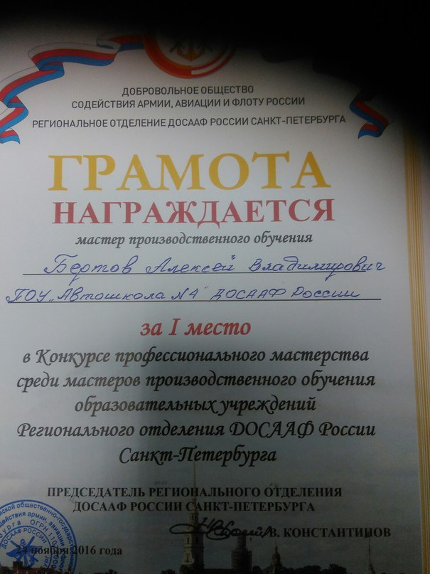 Алексей Бертов   Санкт-Петербург