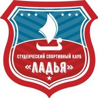 """Логотип Студенческий спортивный клуб """"Ладья"""" / ТюмГУ"""