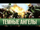 Тёмные Ангелы | WARHAMMER ШОУ | Dark Angels