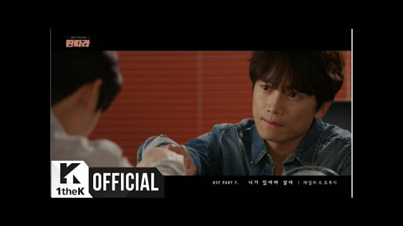 [MV] Ailee(에일리), Truedy(트루디) _ I can't live without you(니가 있어야 살아) (Tantara(딴따라) OST Part.7)