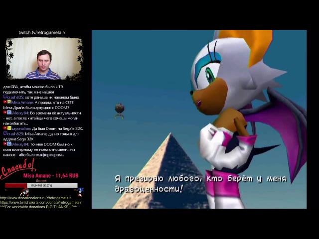 Sonic Adventure 2: Battle полностью на русском языке (Кампания жутиков и ФИНАЛ)