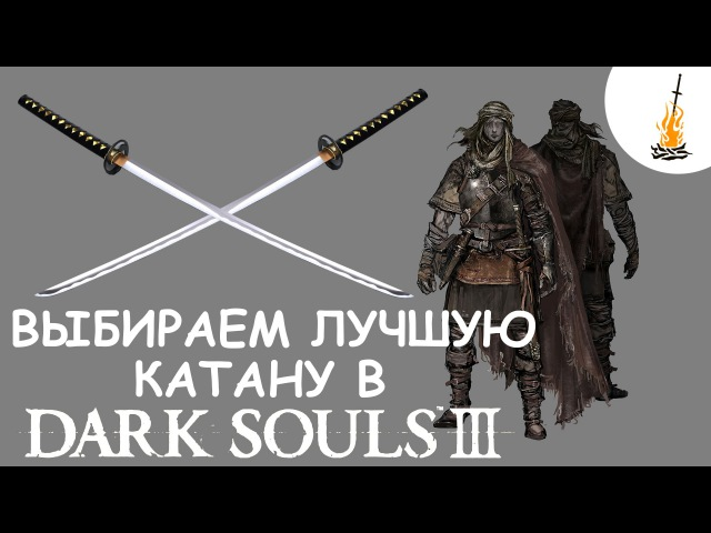 Dark Souls 3 Гайд • Лучшая катана в игре / Лучшее Оружие / Сильное оружие / Катаны