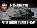 Т-15 АРМАТА! ЧТО ТАКОЕ ТБМП Т-15 ЧЕМ ОТЛИЧАЕТСЯ от Т-14 АРМАТА ИСТОРИЯ!