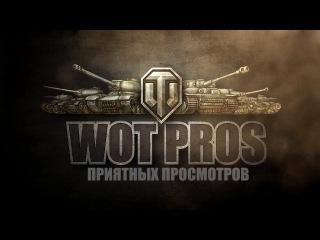 T26E4 SuperPershing ВЗЯЛИ БРАТЬЕВ ПО ОРУЖИЮ С АНДРЮХОЙ[World of Tanks]