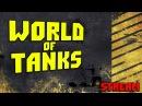 СТРИМ ВЗВОДОМ ТАНКОВЫЙ ГАЛДЕЖ World of Tanks