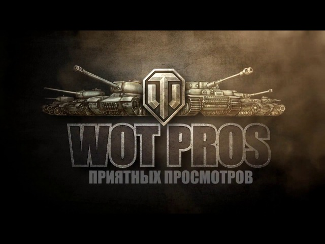 T26E4 SuperPershing ТОПЬ ЗАТАСКАННЫЙ БОЙ[World of Tanks]