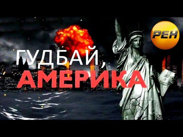 Гуд бай, Америка! (13.05.2016) Документальный спецпроект