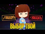 ВЫБОР ТВОЙ - АНДЕРТЕЙЛ РЭП / ПЕСНЯ САНСА И ПАПИРУСА