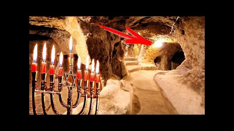 В лабиринте под ИЕРУСАЛИМОМ был найден ПОДЗЕМНЫЙ ГОРОД! Тайна подземелий Иеруса...