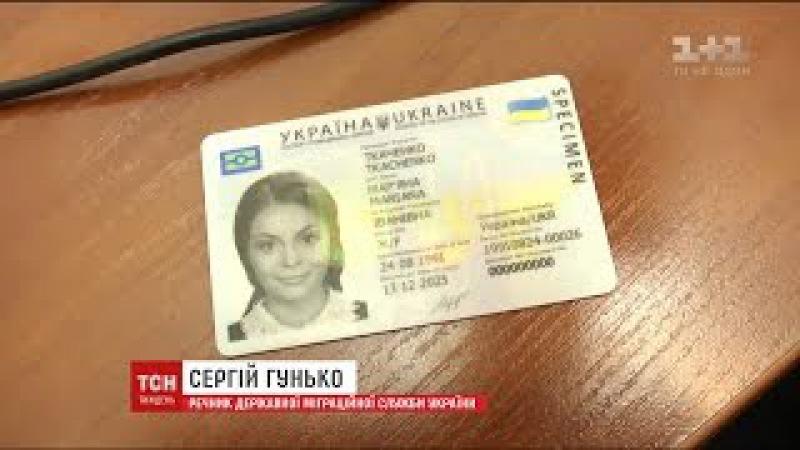 Паспортна революція: з листопада українцям почали видавати ID-картки