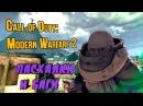 Пасхальный обзор Modern Warfare 2 Багоподобная Бразилия или как убить Гоуста