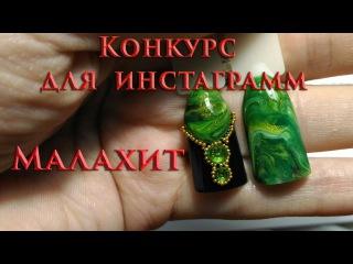 Малахит. Эффект камней. Дизайн ногтей гель лаком для начинающих