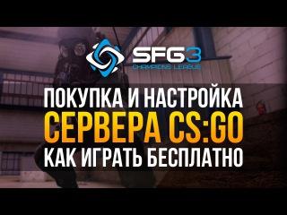 Покупка и настройка сервера CS:GO. Как играть бесплатно