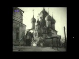 Видеосъемка Ярославля начало 50 х годов XX века