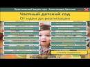 Обзор видеокурса Как открыть частный детский сад