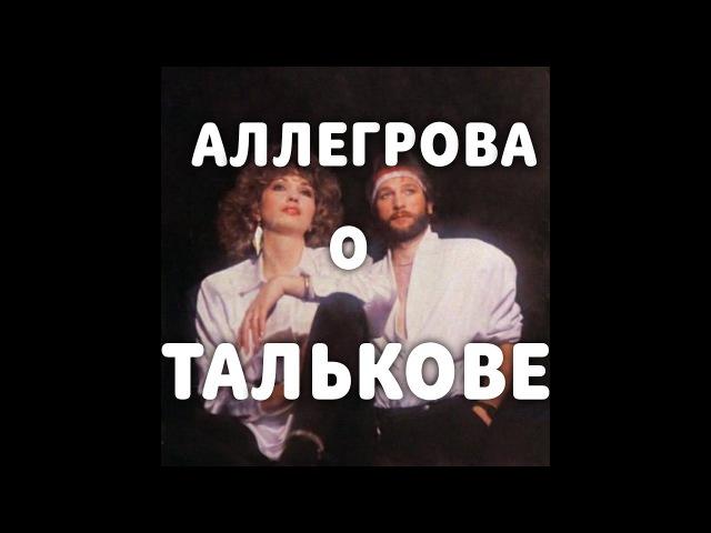 АЛЛЕГРОВА О ТАЛЬКОВЕ (полная версия)