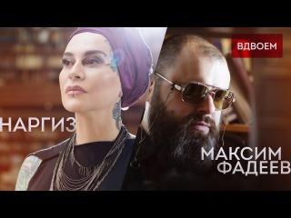МАКСИМ ФАДЕЕВ (feat.) НАРГИЗ  ВДВОЁМ / ПРЕМЬЕРА 2016