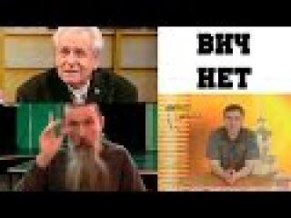 Спида нет подоборка Трехлебов,Неумывакин, признание врача