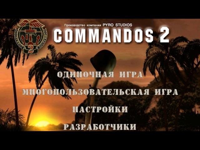 Commandos 2: Награда за смелость - прохождение - тренировочный лагерь 1