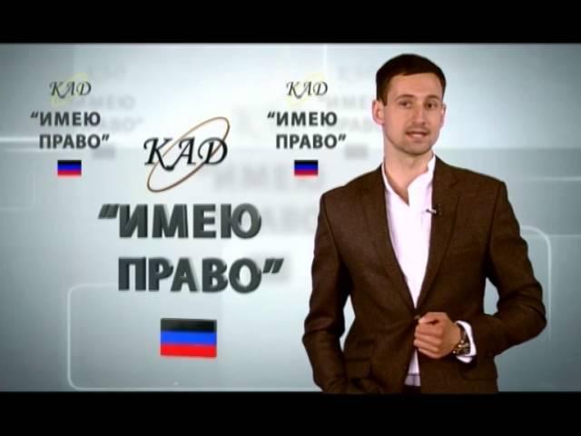О системе налогообложения в ДНР. Имею право. 10.05.2016