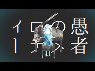DECO*27 - MKDR feat. Hatsune Miku / 妄想感傷代償連盟 feat. 初音ミク