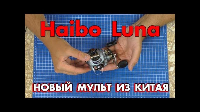 Haibo Luna - хорошая мультипликаторная катушка из китая