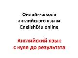 Бесплатный онлайн-курс
