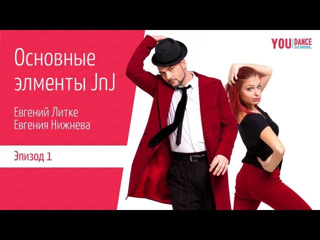 Основные элементы JnJ от Жени Литке и Жени Нижневой эпизод 1