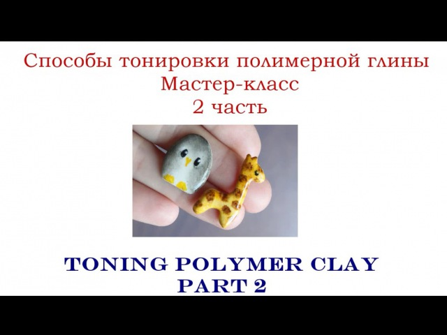 Тонировка полимерной глины. 2 часть. Мастер-классVAIGI. Polymer clay tutorials