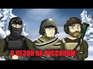 Друзья по Battlefield - 1080p - Весь 6 сезон без вставок от Playground.ru