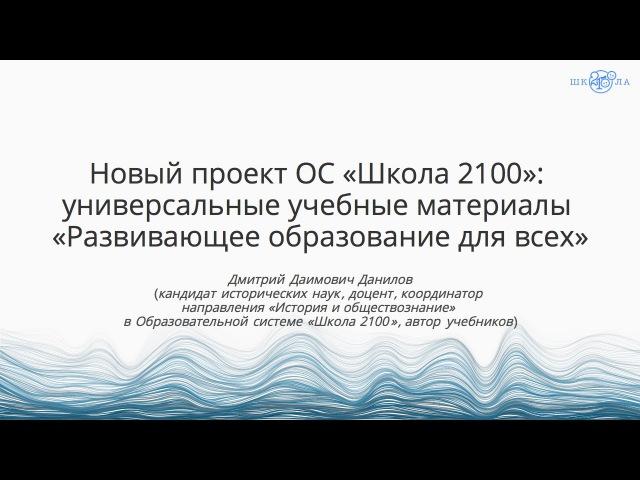 Данилов Д.Д. | Новый проект универсальные учебные материалы «Развивающее образование для всех»