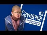 Саундчек #3 лля Черепко-Самохвалов (